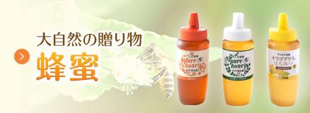大自然の贈り物 蜂蜜